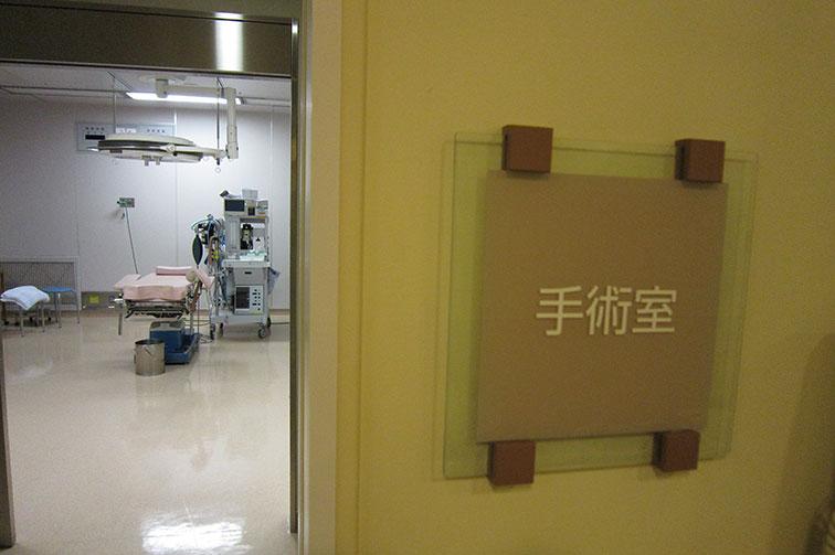 手術室 The second floor / Operating room